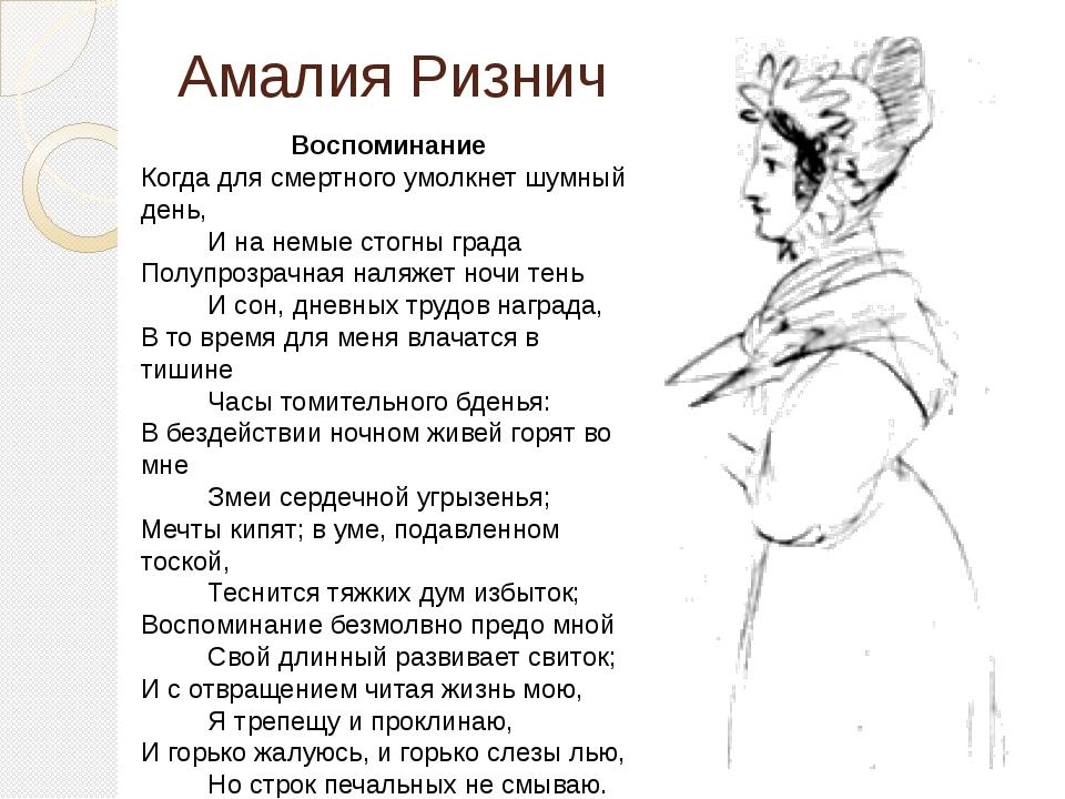 Амалия Ризнич Воспоминание Когда для смертного умолкнет шумный день, ...