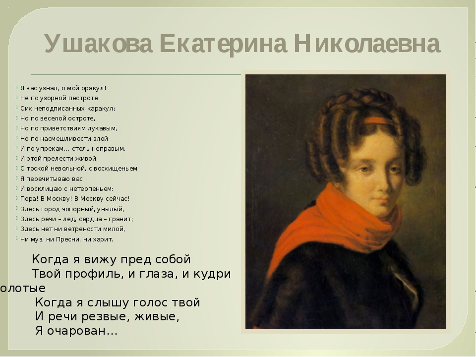 Ушакова Екатерина Николаевна Я вас узнал, о мой оракул! Не по узорной пестрот...