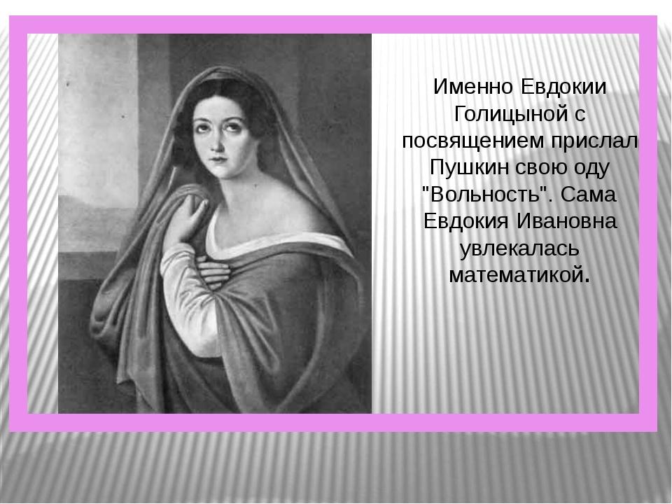 """Именно Евдокии Голицыной с посвящением прислал Пушкин свою оду """"Вольность"""". С..."""