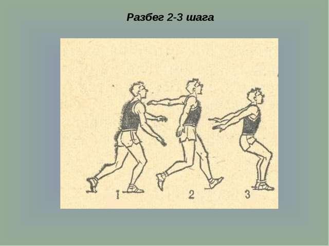 Разбег 2-3 шага