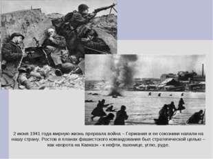 2 июня 1941 года мирную жизнь прервала война – Германия и ее союзники напали