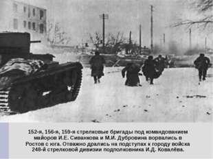 152-я, 156-я, 159-я стрелковые бригады под командованием майоров И.Е. Сиванко