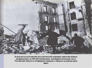 В результате ростовской наступательной операции советские войска продвинулись