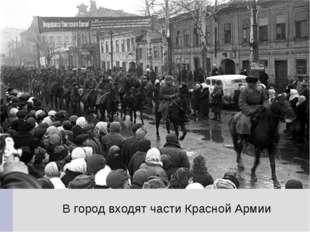 В город входят части Красной Армии