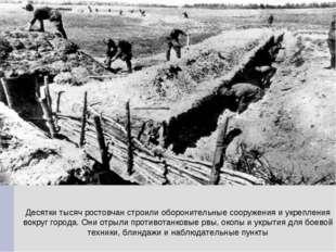 Десятки тысяч ростовчан строили оборонительные сооружения и укрепления вокруг