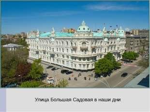 Улица Большая Садовая в наши дни