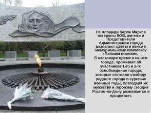 На площади Карла Маркса ветераны ВОВ, жители и Представители Администрации г