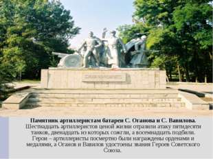 Памятник артиллеристам батареи С. Оганова и С. Вавилова. Шестнадцать артиллер