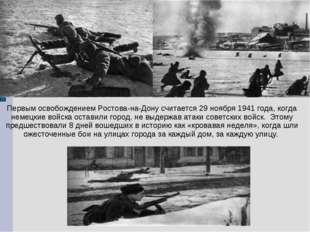 Первым освобождением Ростова-на-Дону считается 29 ноября 1941 года, когда нем