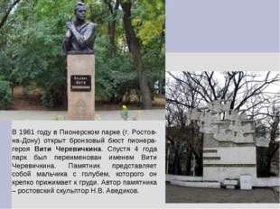 В 1961 году в Пионерском парке (г. Ростов-на-Дону) открыт бронзовый бюст пион