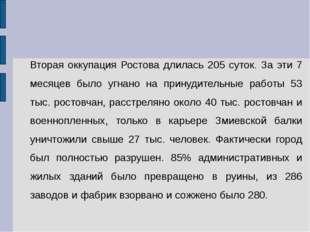 Вторая оккупация Ростова длилась 205 суток. За эти 7 месяцев было угнано на п