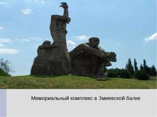 Мемориальный комплекс в Змиевской балке