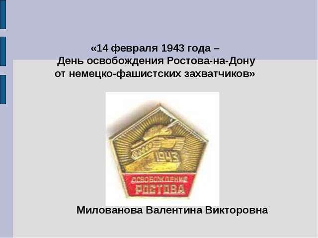 «14 февраля 1943 года – День освобождения Ростова-на-Дону от немецко-фашистск...