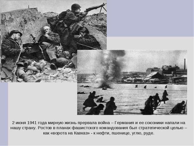 2 июня 1941 года мирную жизнь прервала война – Германия и ее союзники напали...