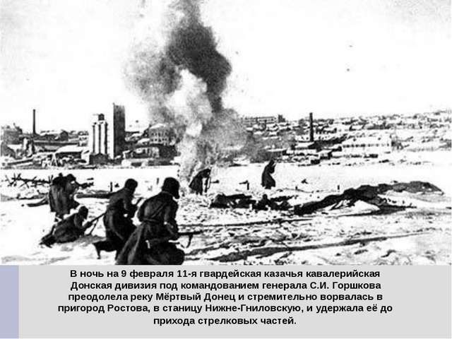 В ночь на 9 февраля 11-я гвардейская казачья кавалерийская Донская дивизия по...