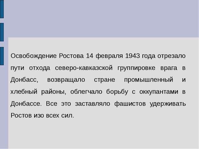 Освобождение Ростова 14 февраля 1943 года отрезало пути отхода северо-кавказс...