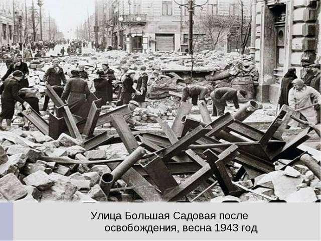 Улица Большая Садовая после освобождения, весна 1943 год