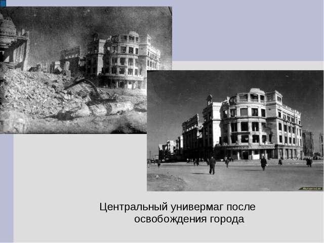 Центральный универмаг после освобождения города