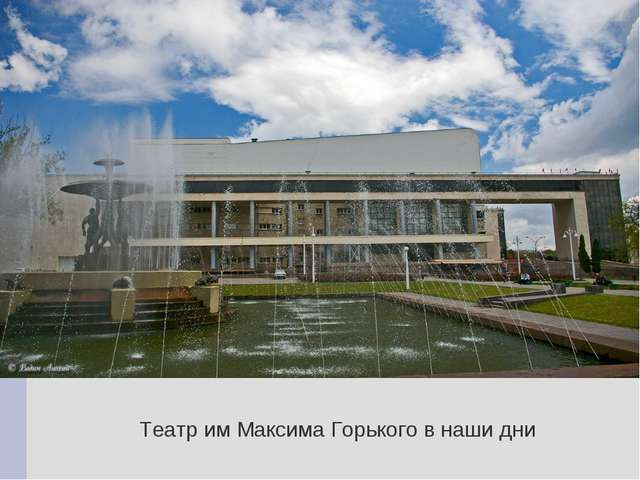 Театр им Максима Горького в наши дни