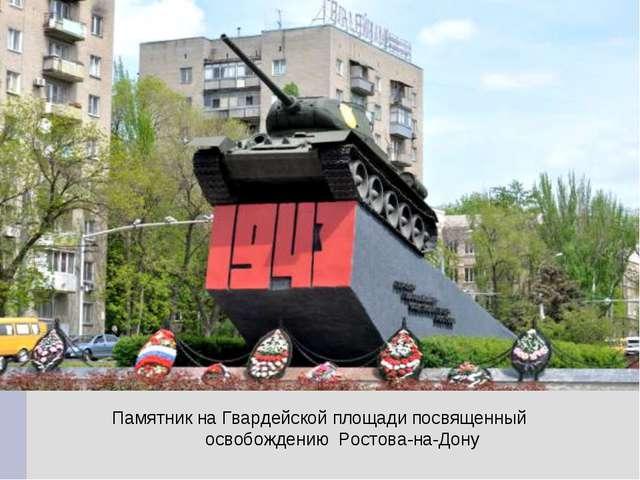 Памятник на Гвардейской площади посвященный освобождению Ростова-на-Дону