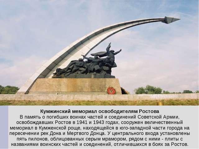 Кумжинский мемориал освободителям Ростова В память о погибших воинах частей и...