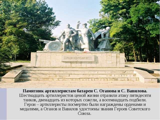 Памятник артиллеристам батареи С. Оганова и С. Вавилова. Шестнадцать артиллер...