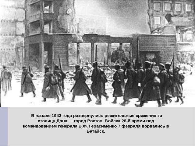 В начале 1943 года развернулись решительные сражения за столицу Дона — город...