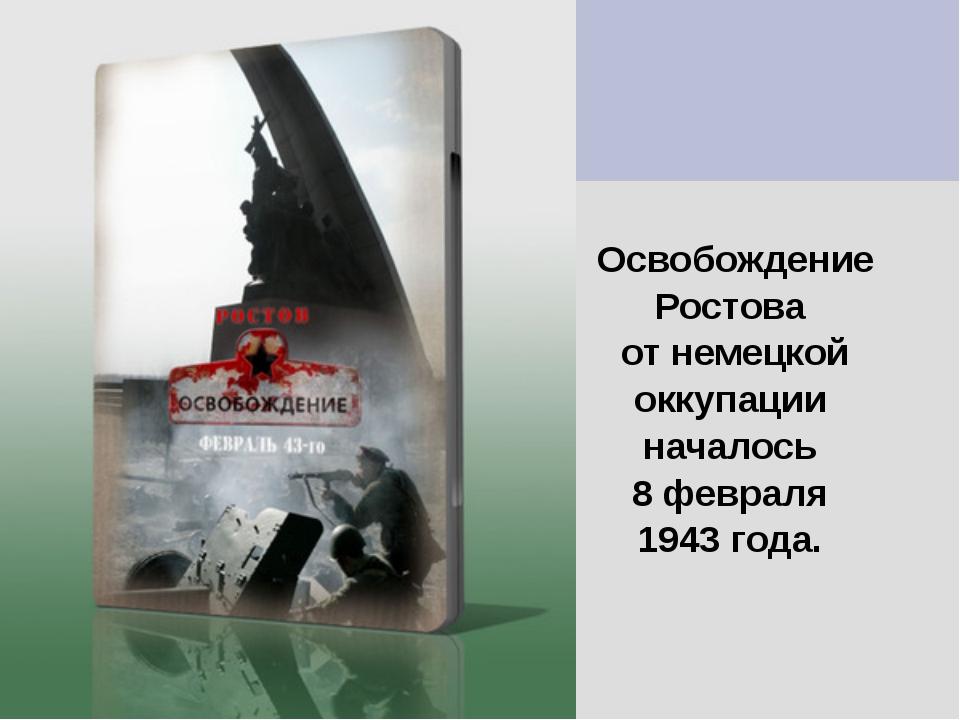 Освобождение Ростова от немецкой оккупации началось 8 февраля 1943 года.
