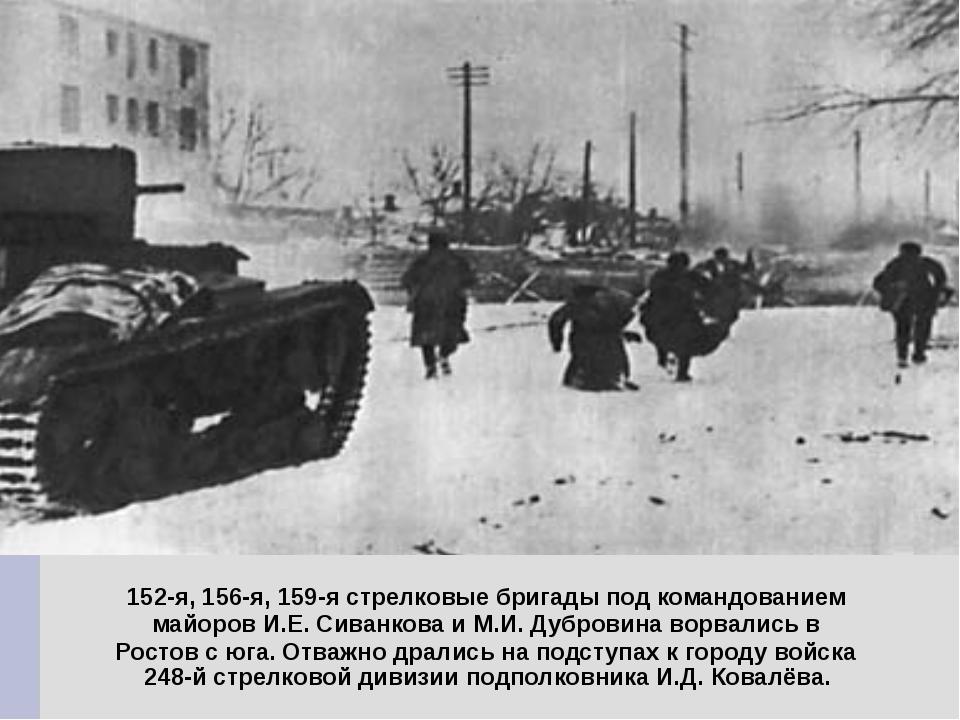 152-я, 156-я, 159-я стрелковые бригады под командованием майоров И.Е. Сиванко...