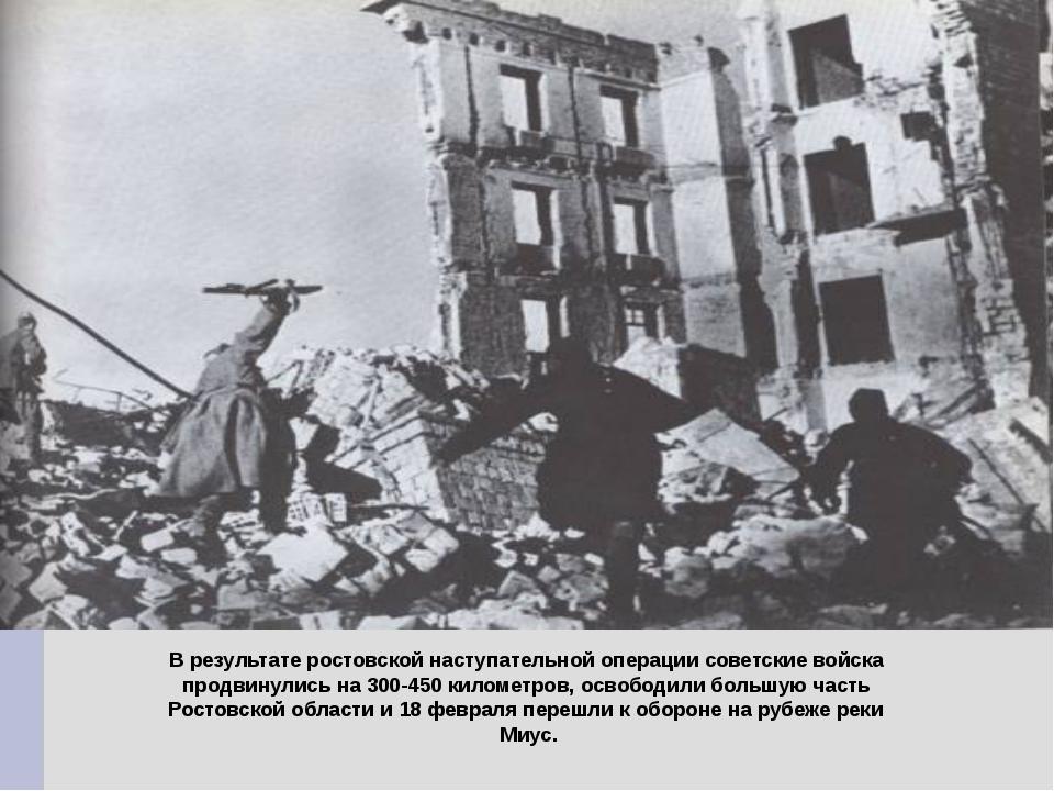 В результате ростовской наступательной операции советские войска продвинулись...