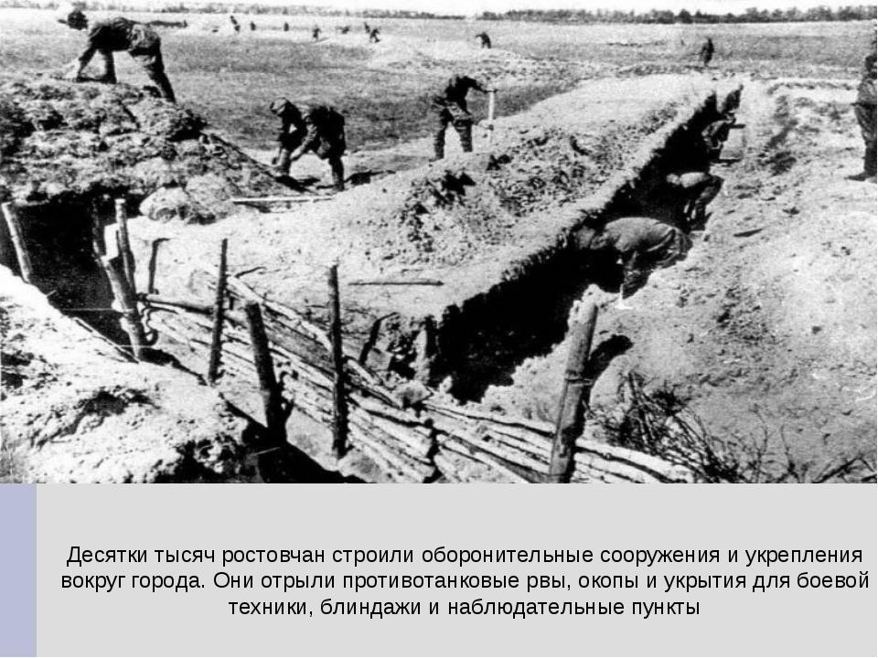 Десятки тысяч ростовчан строили оборонительные сооружения и укрепления вокруг...