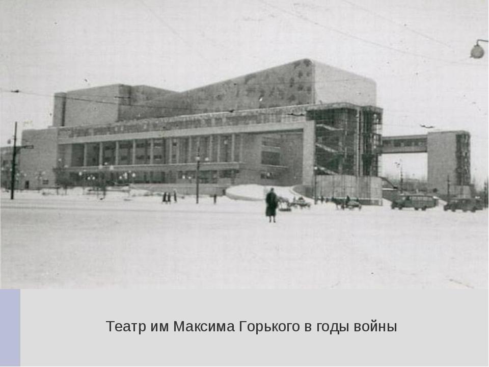 Театр им Максима Горького в годы войны