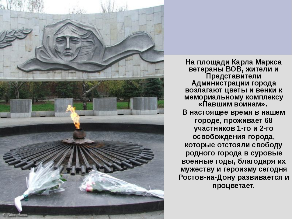 На площади Карла Маркса ветераны ВОВ, жители и Представители Администрации г...