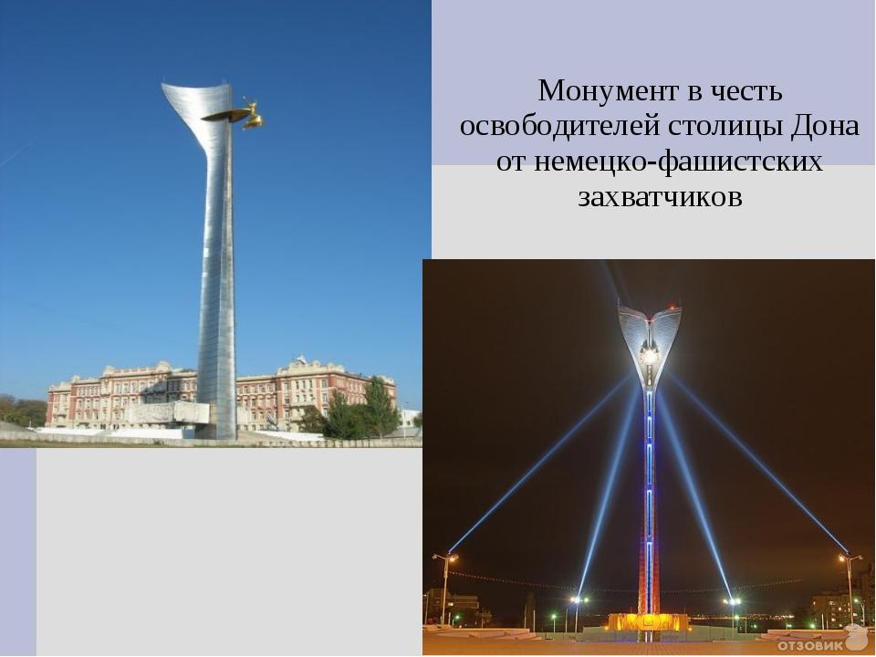 Монумент в честь освободителей столицы Дона от немецко-фашистских захватчиков