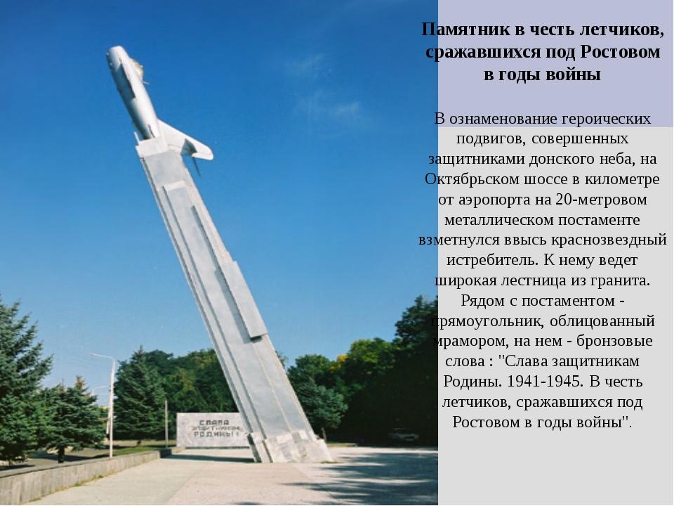 Памятник в честь летчиков, сражавшихся под Ростовом в годы войны В ознаменова...