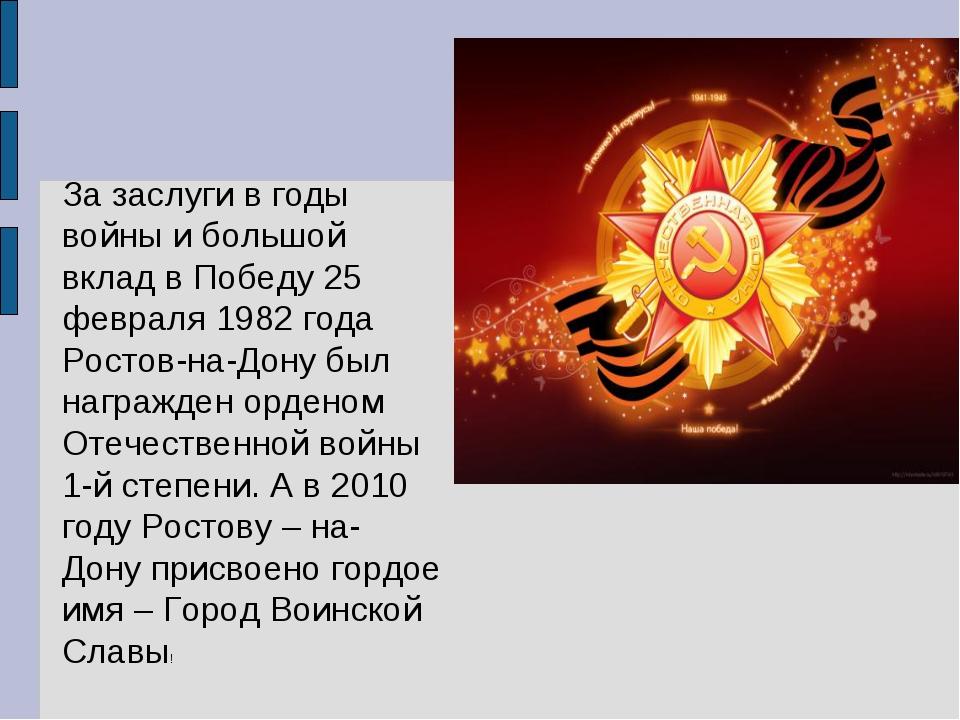 За заслуги в годы войны и большой вклад в Победу 25 февраля 1982 года Ростов-...