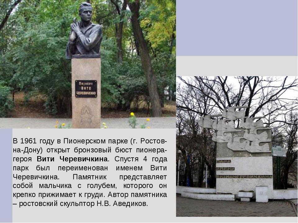 В 1961 году в Пионерском парке (г. Ростов-на-Дону) открыт бронзовый бюст пион...
