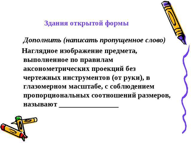 Здания открытой формы Дополнить (написать пропущенное слово) Наглядное изобра...