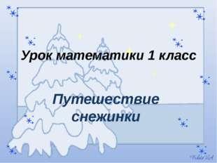 Урок математики 1 класс Путешествие снежинки