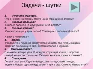 Задачи - шутки 1. Россия и Франция. Что в России на первом месте , а во Франц