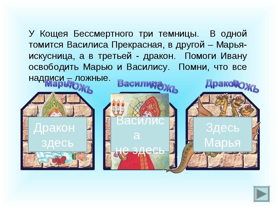 У Кощея Бессмертного три темницы. В одной томится Василиса Прекрасная, в друг...