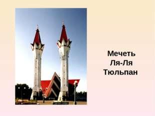 Мечеть Ля-Ля Тюльпан