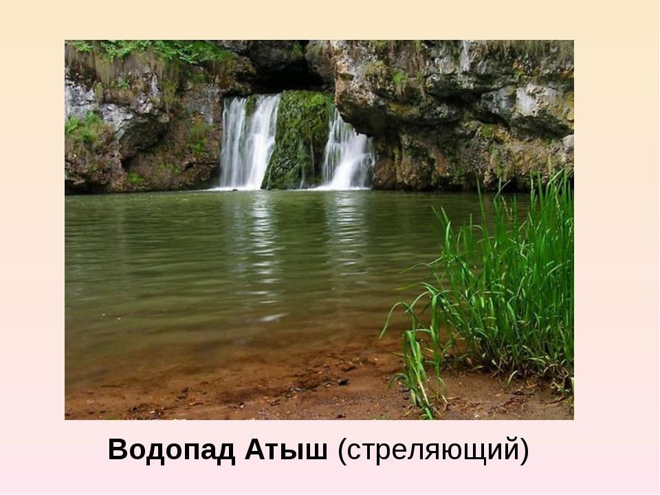 Водопад Атыш (стреляющий)