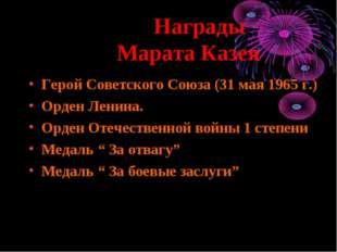 Награды Марата Казея Герой Советского Союза (31 мая 1965 г.) Орден Ленина. О