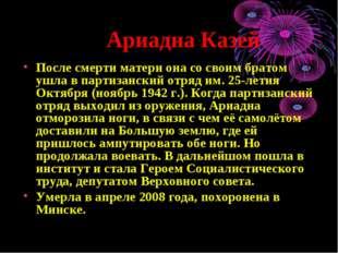 Ариадна Казей После смерти матери она со своим братом ушла в партизанский от
