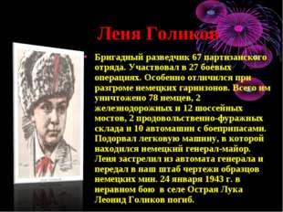 Леня Голиков Бригадный разведчик 67 партизанского отряда. Участвовал в 27 бо