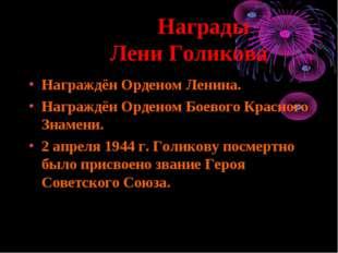 Награды Лени Голикова Награждён Орденом Ленина. Награждён Орденом Боевого Кр