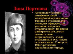 Зина Портнова Активный участник антифашистской молодёжной организации. Работ