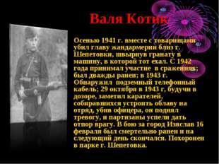 Валя Котик Осенью 1941 г. вместе с товарищами убил главу жандармерии близ г.