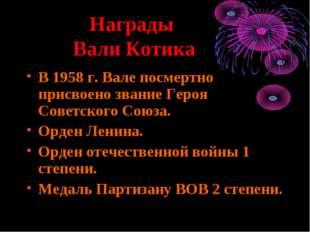 Награды Вали Котика В 1958 г. Вале посмертно присвоено звание Героя Советско